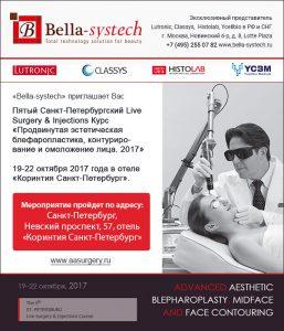 Bella-systech на Пятом Санкт-Петербургском Live Surgery & Injections Курсе «Продвинутая эстетическая блефароплаcтика, контурирование и омоложение лица. 2017»