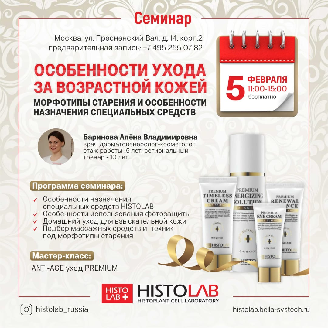 Семинар Histolab «Особенности ухода за возрастной кожей»