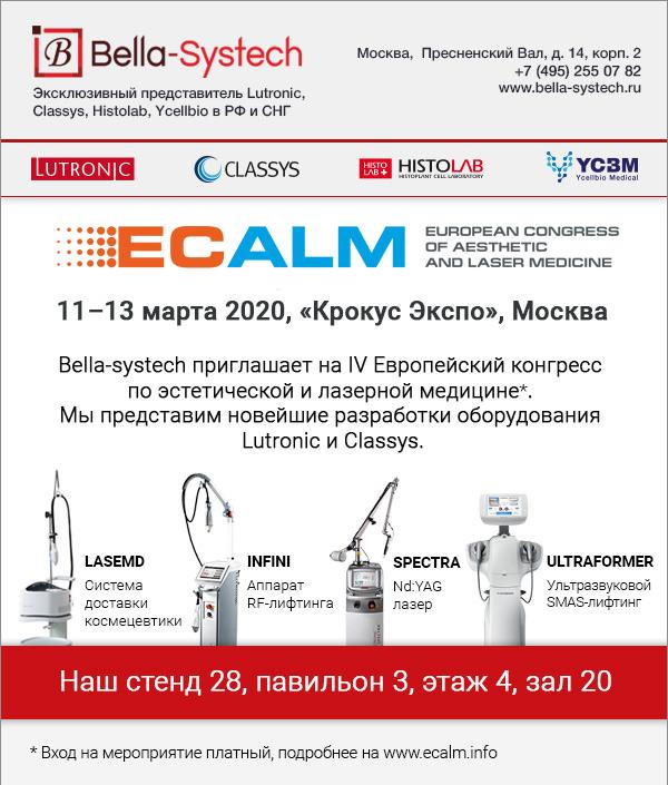 Bella-systech участвует в ECALM в Крокус Экспо 11—13 марта 2020