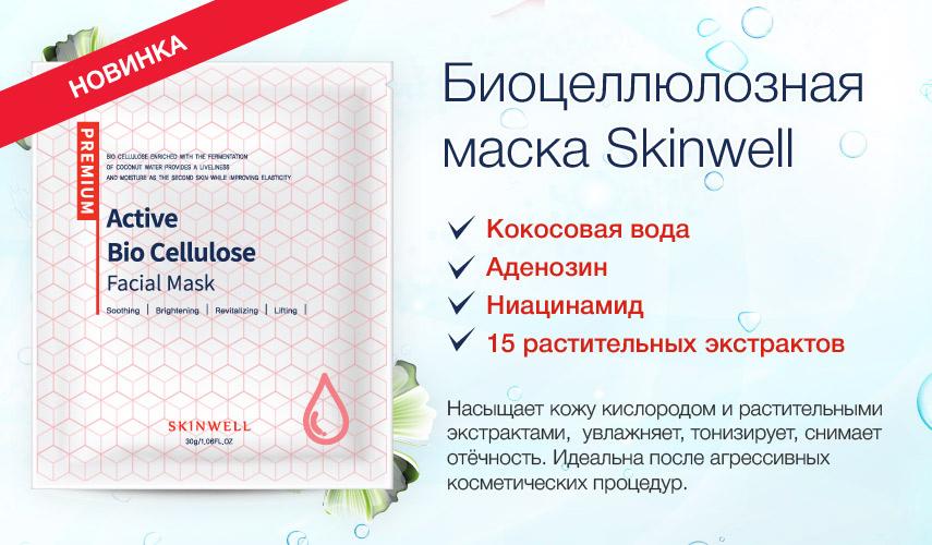Биоцеллюлозная маска Skinwell
