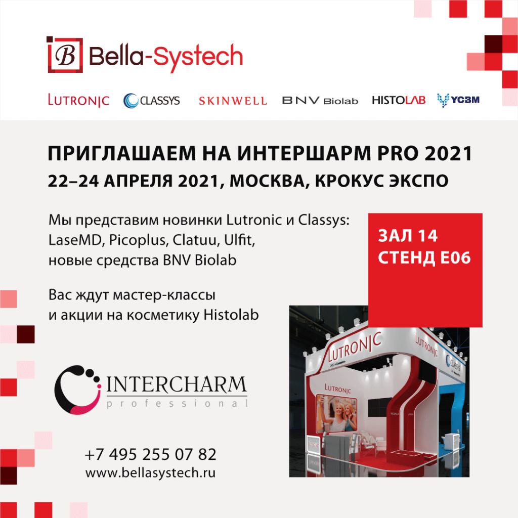 Bella-systech участвует в Интершарм-2021 22–24 апреля
