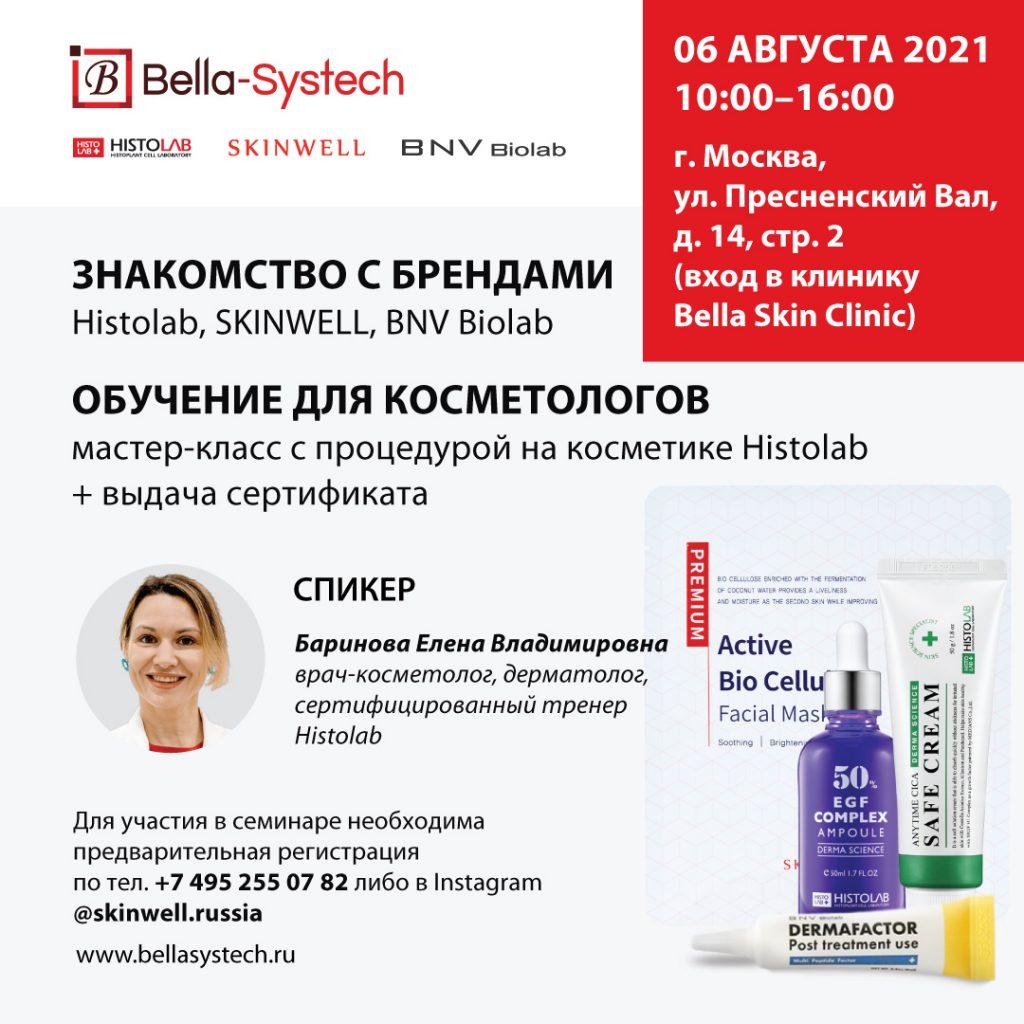 Семинар Histolab